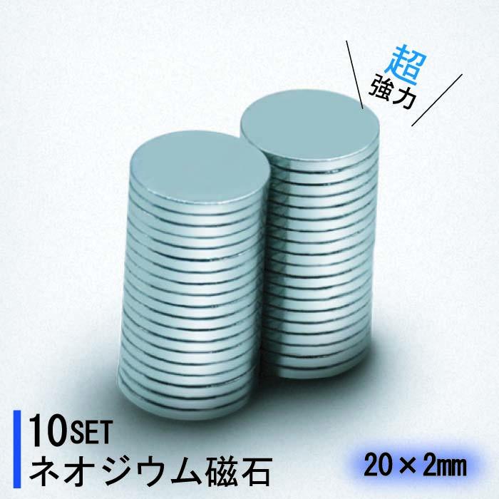 マグネット ネオジウム磁石10個セット 20×2mm セール特別価格 強力マグネット 贈答品 DIY 送料無料 便利