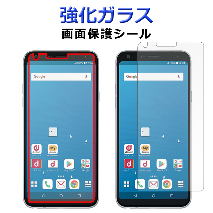 LG style L-03K ガラスシール 画面保護フィルム 強化ガラス 液晶保護 l03kシール docomo 画面保護シート 爆売り 保護シール LGstyle シール 通販 激安 L03K スクリーンガード LGスタイル