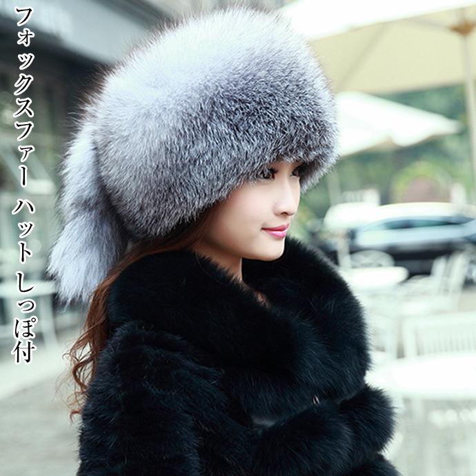 フォックスファー 帽子 フォックスハット しっぽ付 小顔効果 ふわふわ 暖かい もこもこ レディース 帽子 ぼうし 毛皮ハット 柔らかい ファー帽子 毛皮帽子 リアルファー 冬 冬物 レディースハット ファッション おしゃれ プレゼント ギフト fox fur hat