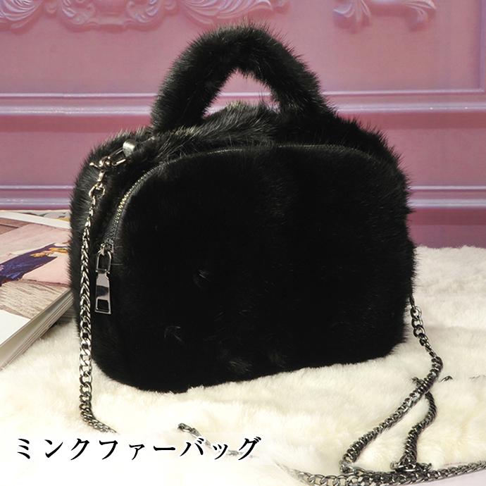 ミンクファー バッグ 手提げバッグ ショルダーバッグ 肩掛け 斜め掛け 毛皮バッグ 鞄 レディースバッグ lady's fur bag 秋冬 冬物 チェーンベルト付 black ブラック