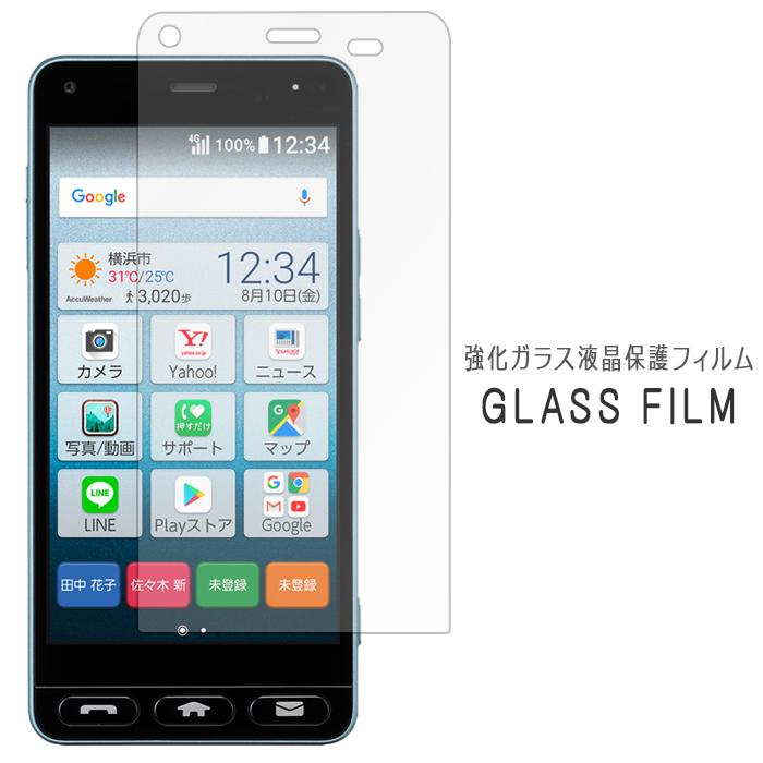 かんたんスマホ 購買 705KC 液晶保護フィルム シール 強化ガラス 保護シール ディスプレイ 画面フィルム ラッピング無料 フィルム スクリーンガード 硬度9H