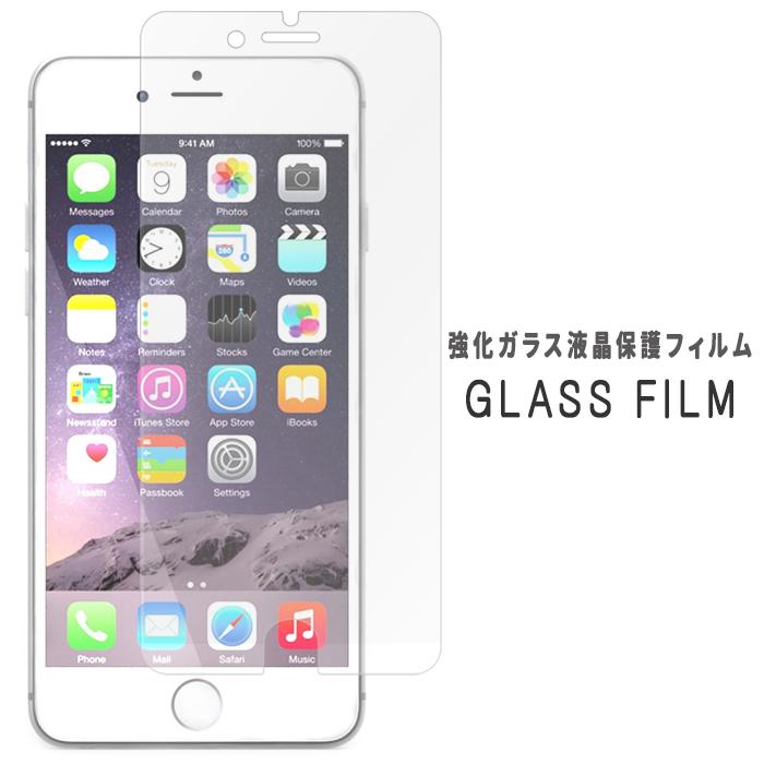 iPhone 8 7 SE2 第2世代 お買い得 液晶保護フィルム シール アイフォン iPhone8 iPhone7 ディスプレイ フィルム 強化ガラス保護シール 保護シール 別倉庫からの配送 保護フィルム 硬度9H スクリーンガード iPhoneSE2 画面保護