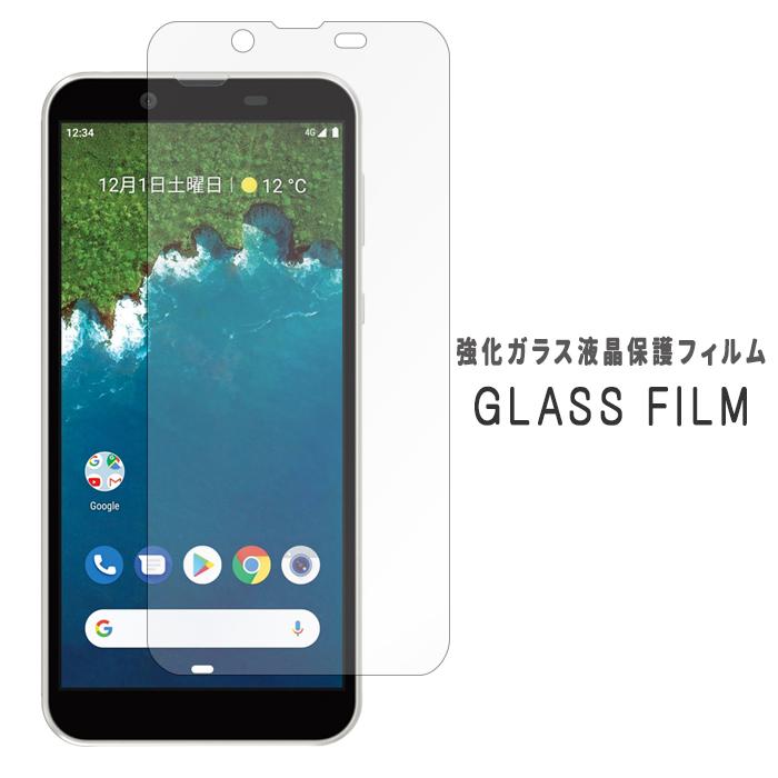 Android One S5 保護シール 硬度9H フィルム ディスプレイ スクリーンガード 画面フィルム androidoneS5 アンドロイド 強化ガラス ガラス プロテクト 爆買いセール 液晶 70%OFFアウトレット 保護 シール
