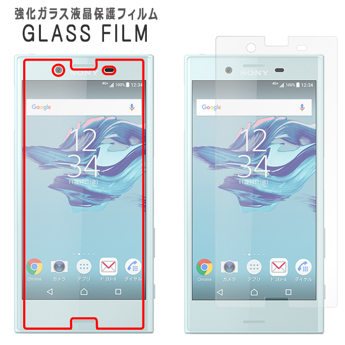 XPERIA XCompact S0-02J so02j 液晶保護フィルム シール X 画面 硬度9H フィルム 数量限定 セール特別価格 強化ガラス保護シール Xコンパクト 液晶 Compact