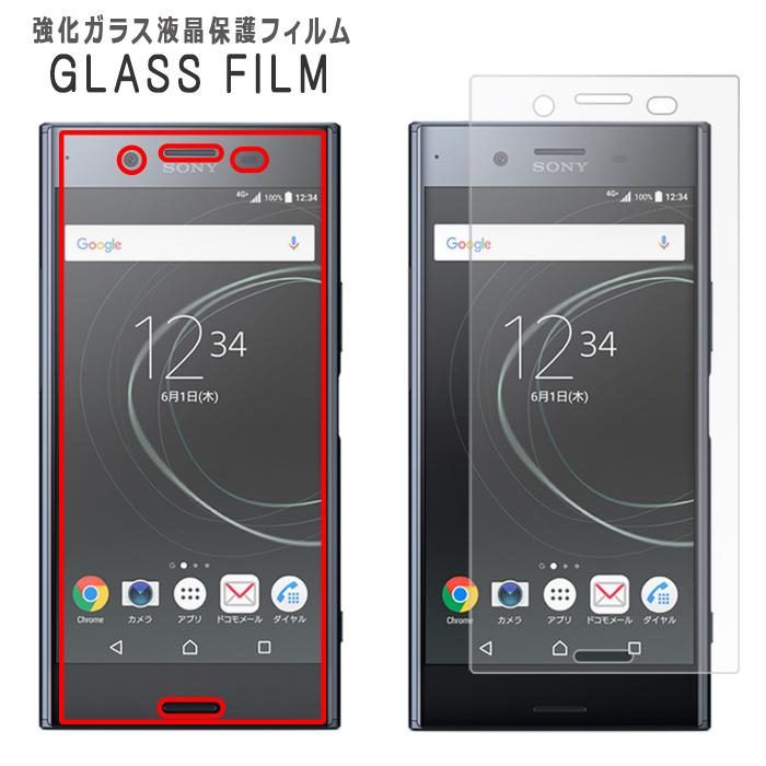 Xperia XZ Premium SO-04J XZプレミアム 液晶保護フィルム シール 上等 XZpremium 特価キャンペーン XZプレミアムSONY 画面 強化ガラス保護シール 硬度9H フィルム so04j 液晶