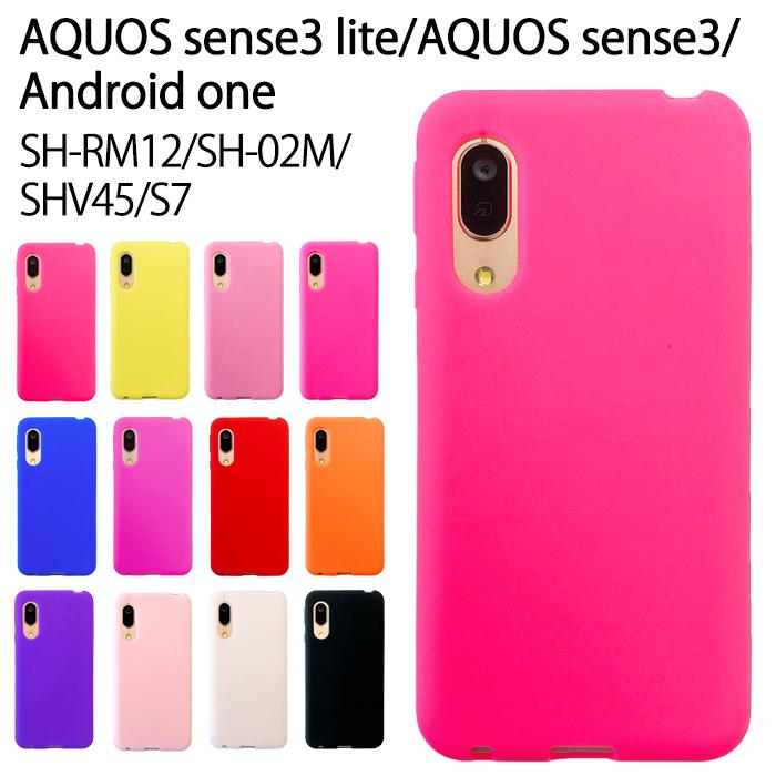 AQUOS sense3 超定番 SH-02M SHV45 ケース lite SH-RM12 Android One S7 カバー SH02M スマホ SH-02Mカバー SHV45カバー シリコン スマホカバー SHV45ケース アクオス AndroidoneS7 SH-02Mケース スマホケース お中元 AQUOSsense3 センス3