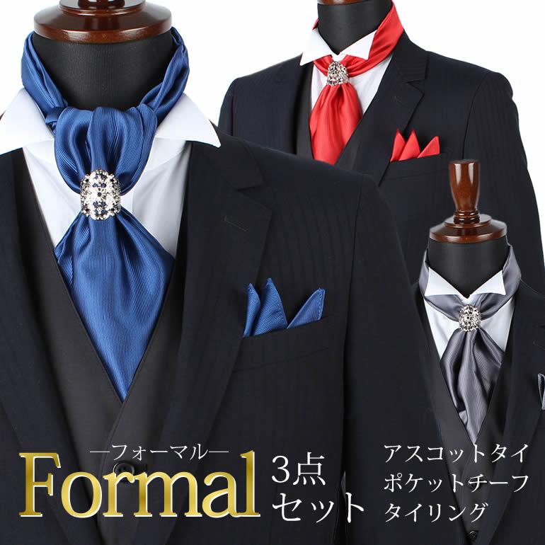 セット[ Formal 3item set ]( ポケットチーフ ) メンズ 紳士用 男性用 フォーマル ビジネス おしゃれ パーティー 結婚式  二次会 披露宴 無地 赤 青 紫 紺 ネイビー