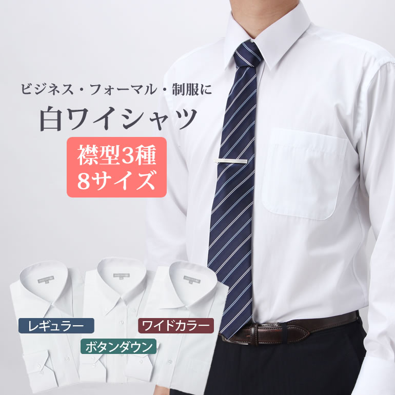 Big White Shirt White Shirt Color Button Down Long Sleeve Shirt Mens Shirt Y Shirt Form Stable Top Core Processing Business Wedding White Shirt