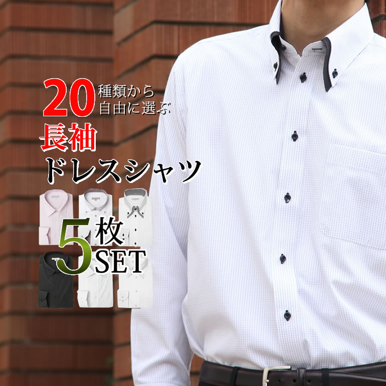 f87e8269 Five pieces of set long sleeves shirt Y shirt top fuse processing men long  sleeves shirt ...