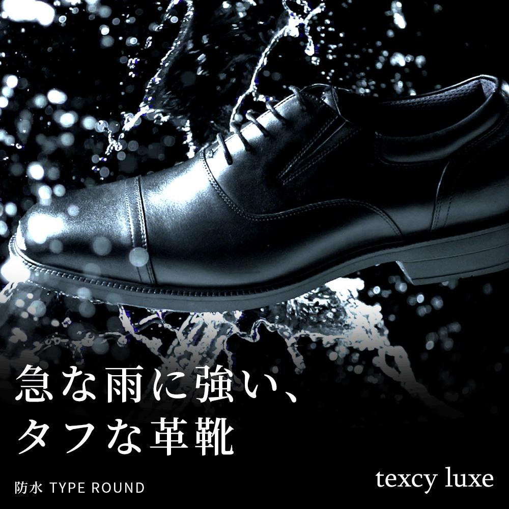 【あす楽】雨でも走れる 立ち仕事 靴 疲れない 選べる アシックス テクシーリュクス texcy luxe ビジネスシューズ メンズ ビジネス シンプル 革靴 紳士 男性 本革 レザー レインシューズ スムース 幅広 消臭 軽量 ブラック 黒 あす楽 送料無料 父の日 プレゼント