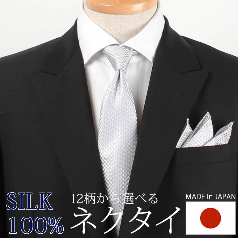 [送料無料]日本製ネクタイ シルクタイ ネクタイ 日本製 シルクタイ 紳士 メンズ 男性用 YA-HVN [ エクシィ VANNERS シルクハンドメイドタイ 日本製 ]