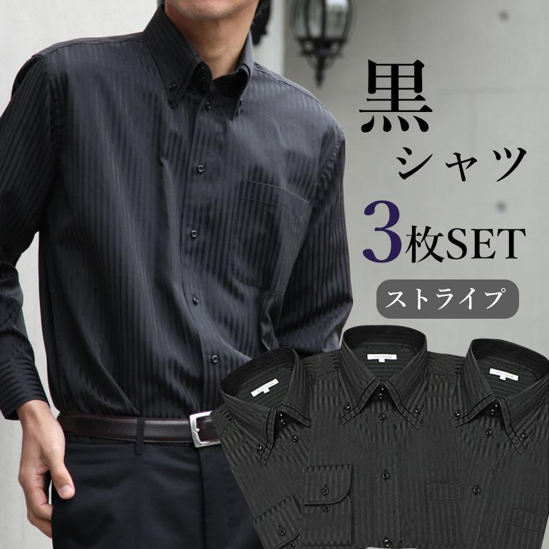 [大人のブラックシャツ] ワイシャツ 黒シャツ ブラックシャツ シャツ Yシャツ セット まとめ買い 形態安定 メンズ 男性 紳士 長袖ワイシャツ  ビジネス フォーマル 結婚