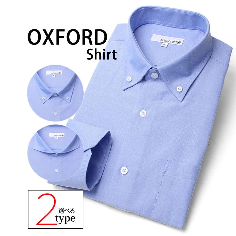 Trend Standard Blue Oxford Shirt Sale Cutaway Men Long Sleeves