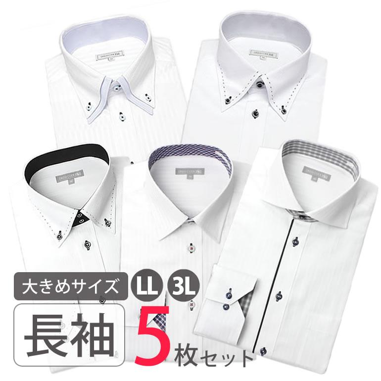[大きめサイズのオシャレワイシャツ5枚セット] おしゃれ ドレスシャツ メンズ 長袖 5枚セット 長袖ワイシャツ Yシャツ 白 ブルー グレー 黒 オシャレ シャツ 衿高 形態安定(トップ芯加工) ビジネス 結婚式 [ボタンダウン 大きいサイズ LL 3L 秋 冬 ホスト[あす楽 送料無料]