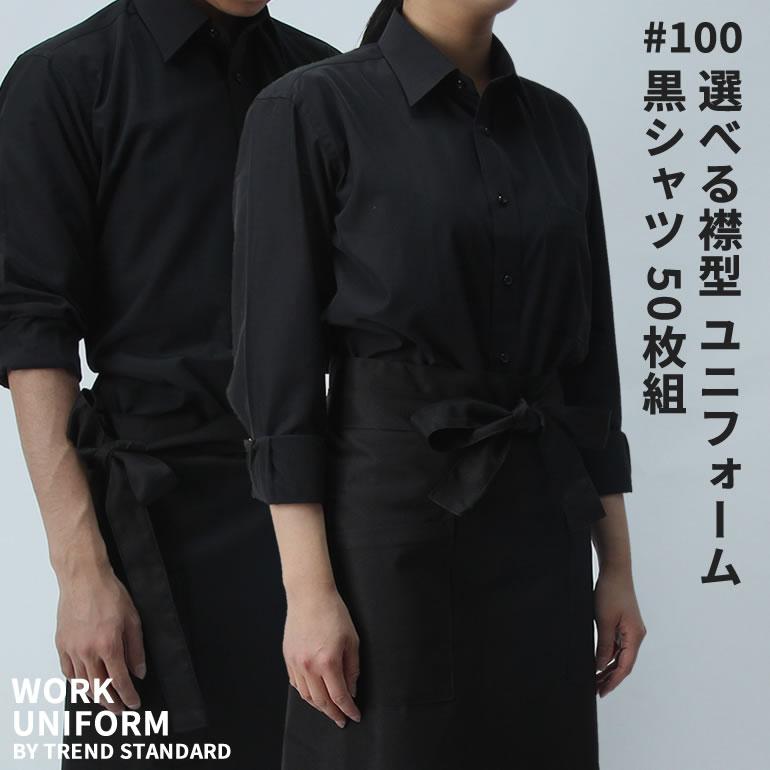 [50枚セット] 黒シャツまとめ買い 人気激安シャツ!フードユニフォームとして大人気の黒シャツ。メンズ・レディースともに多数揃います。飲食店・バー・演奏会やイベントにはかっこいいブラック系のコーディネイトがおすすめ!サンプルを無料でお届け中!