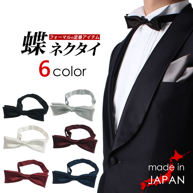 Bow Tie Men Product Made In Plain Wedding Ceremony Accessory Set Erfly Thailand