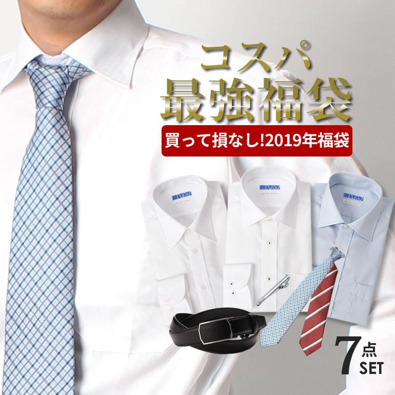 2019年 コスパ最強! ビジネスアイテム7点入り福袋 ワイシャツ 長袖 メンズ 男性 紳士 FUKU-BIZ07 ネクタイ タイピン ベルト セット メンズ 男性 ビジネス 新生活 Yシャツ カッターシャツ ナロータイ