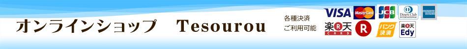 オンラインショップ Tesourou:各種商品を扱っております。