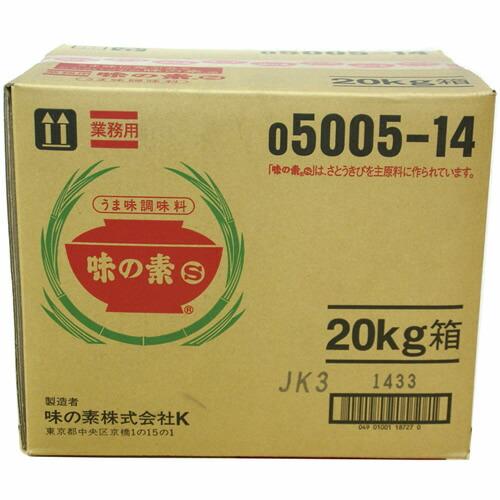 ついに入荷 うま味に差がある だからいつもの味の素 至高 AJINOMOTO 味の素S 20kg箱 業務用 11000円