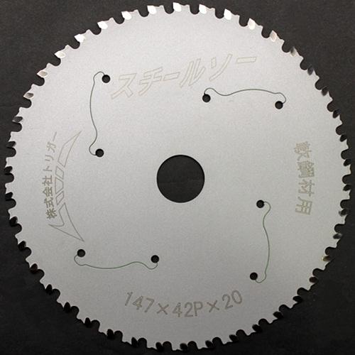 コスパ最強 鉄 鋼 メタル 電動丸鋸刃 147mm X 42P 10枚 替刃 刃 サーメット 丸ノコ 丸のこ刃 チップソー スチールソー トリガー