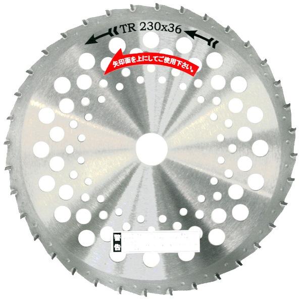 刈払機 草刈 230mm X 36P 100枚 替刃 刃 リピーター続出 チップソー 刈らまいか 軽量タイプ トリガー