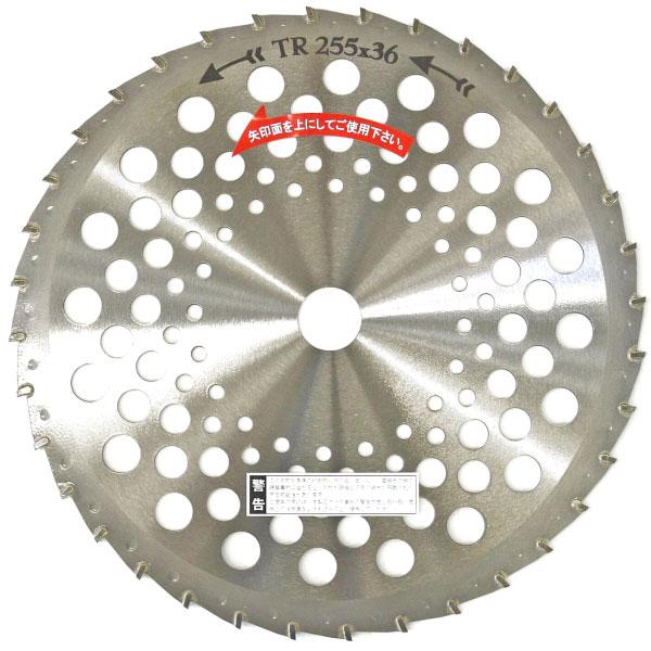 刈払機 草刈 255mm X 36P 10枚 替刃 刃 リピーター続出 チップソー 刈らまいか 軽量タイプ トリガー