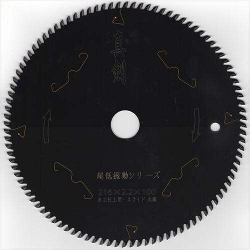 リピーター続出 木工 一般木材 スライド丸鋸 260mm X 100P 3枚 替刃 刃 超低振動 チップソー 真剣