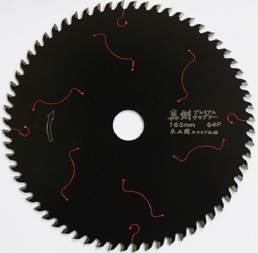 木工 一般木材 高級仕様 スライド 丸鋸 165mm X 64P 10枚 替刃 刃 フッ素 消音 チップソー 真剣 スライド プレミアム トリガー