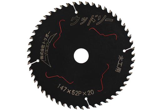 木工 一般木材 充電 電動丸鋸 147mm X 52P 30枚 替刃 刃 ウッドソー トリガー