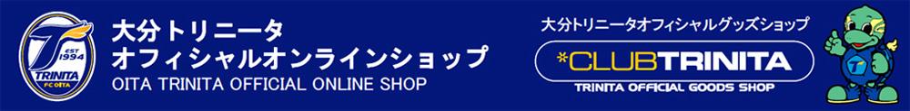 クラブトリニータ:Jリーグチーム・大分トリニータ公式グッズショップです。
