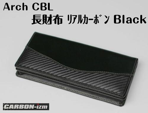 カーボンレザー 長財布 黒ステッチ CARBON-izm Arch CBL メンズ プレゼント 車好き カーボンイズム ギフトラッピング無料 父の日 プレゼント