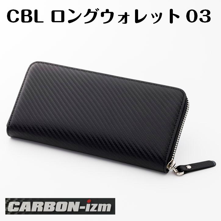 CARBON-izm CSL ロングウォレット03 就職祝い 新生活 メンズ カーボン