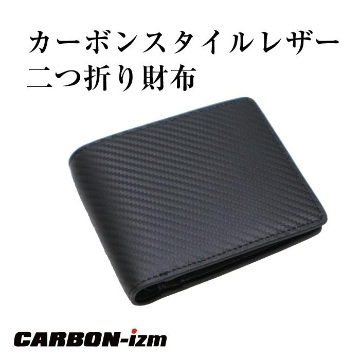 カーボンスタイルレザー 二つ折り財布 CARBON-izm CSL ウォレット02 メンズ カーボンイズム 本革 車好き プレゼント ギフトラッピング 送料無料 父の日 プレゼント