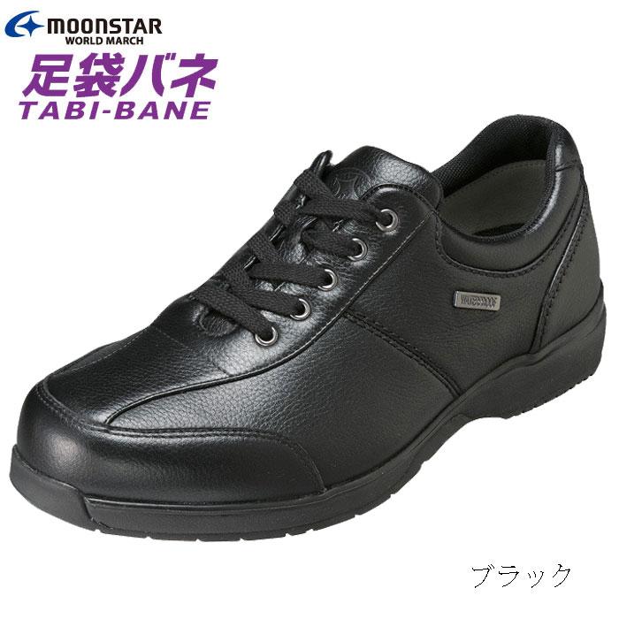 ワールドマーチ World March足袋バネWM2221 ブラック/ライトブラウンカジュアルウォーキングシューズ【送料無料】