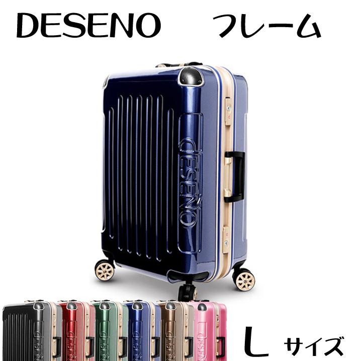 キャリーケース L サイズ DESENO 長期滞在用 送料無料 TSAロック 大型 スーツケースl 深溝フレームタイプ ダブルキャスター TSAロック ハード キャリーケース フレーム スーツケース キャリーバッグ ハードケース スーツケースl 新作 送料無料 あす楽対応, ジュエリーロイヤル:d94487ab --- sunward.msk.ru