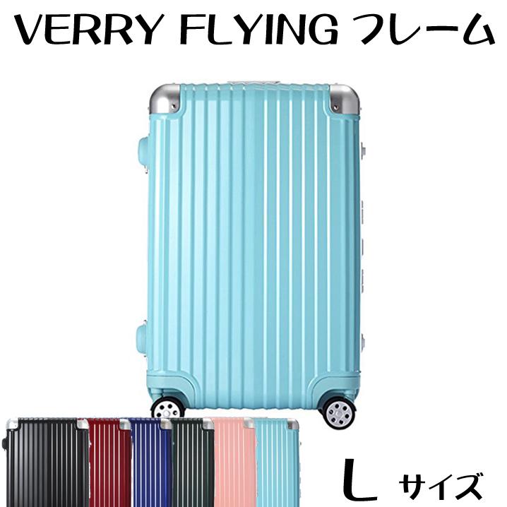 スーツケース L サイズ 高級ポリカーボネート100% 大型 高品質 フレームタイプ 4輪×Wキャスター TSA ダイヤル式 ハード キャリーケース フレーム スーツケース 旅行用 トランク ハードケース スーツケースl 新作 送料無料 あす楽対応