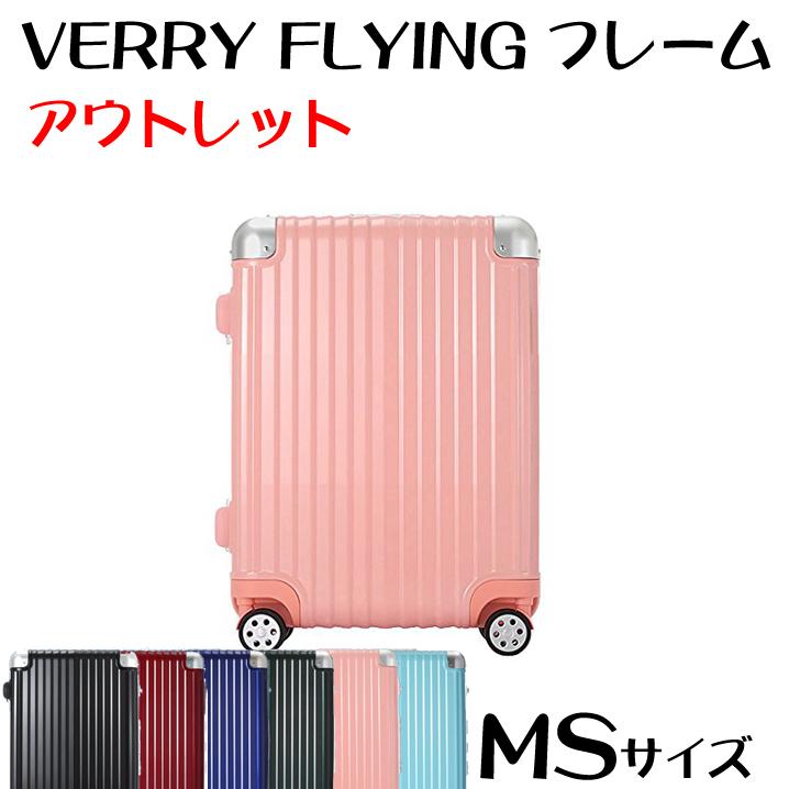 スーツケース MS サイズ 高級ポリカーボネート製 セミ中型 軽量フレームタイプ 4輪×Wキャスター ダイヤルロック フレーム スーツケース ハード キャリーケース 旅行用 トランク アウトレット 訳あり 激安 送料無料 あす楽対応