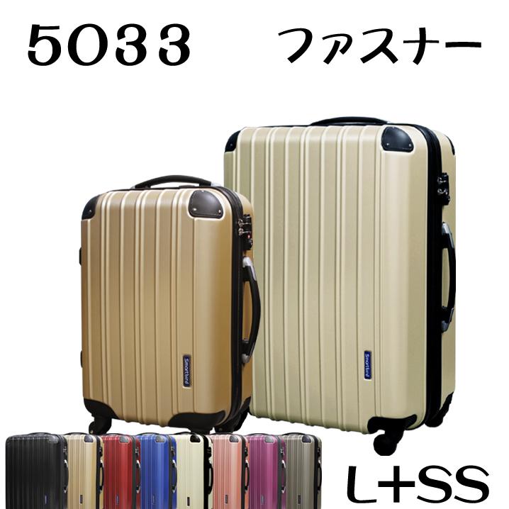 【お得な2個セット価格】 スーツケース 2個セット L サイズ SS サイズ カラー選択可 超軽量 ファスナー L/拡張機能付き 95L 35L TSAロック キャリーケース キャリーバッグ 旅行用 トランク 海外 国内 大型 機内持ち込み セット特価 送料無料 あす楽対応