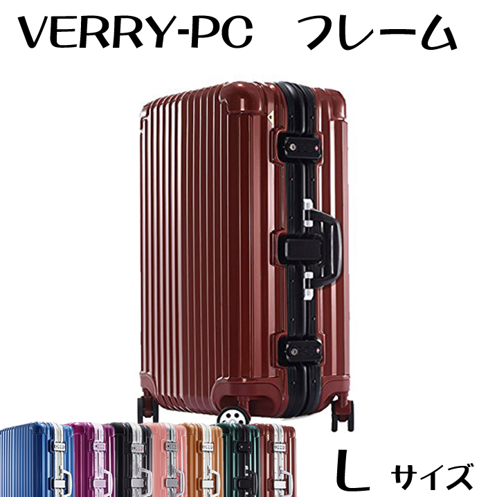キャリーケース L サイズ 高級ポリカーボネート100% 大型 強化フレームタイプ ダブルキャスター ダイヤルロック ハード キャリーケース フレーム スーツケース 旅行用 トランク ハードケース スーツケースl 新作 送料無料 あす楽対応
