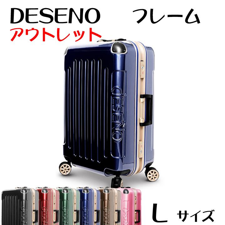 キャリーケース L サイズ DESENO 長期滞在用 大型 深溝フレームタイプ ダブルキャスター TSAロック ハード キャリーケース フレーム スーツケース キャリーバッグ アウトレット 激安 スーツケースl 送料無料 あす楽対応