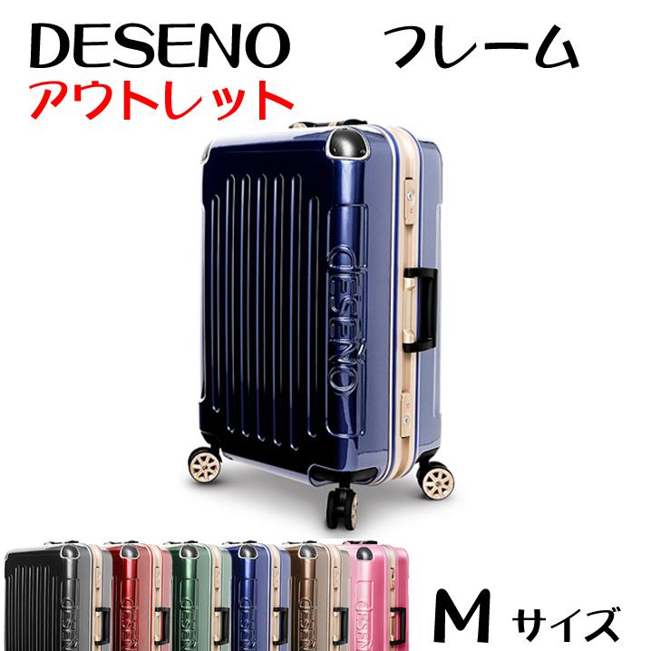 キャリーケース M サイズ DESENO 4日 5日 6日 7日 中型 深溝フレームタイプ ダブルキャスター TSAロック ハード キャリーケース フレーム スーツケース キャリーバッグ アウトレット 激安 送料無料 あす楽対応