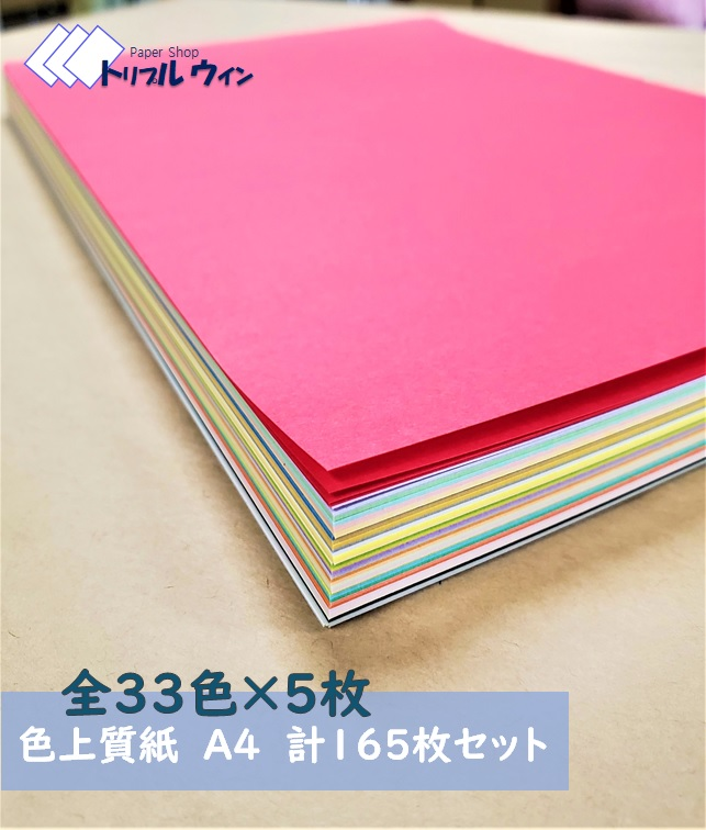 【サンプル1枚ではもの足りない】色上質紙 A4 中厚口 全33色 各5枚 計165枚セット