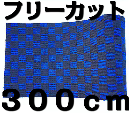 フリーカットマット カーマット フロアマット 長方形 約120cm×約300cm チェック ブラック×ブルー(黒×青) 格子 自作 DIY 原反 じゅうたん カーペット バス タクシー ハイヤー トラック キャンピング チェッカー柄 [送料無料] ラグ