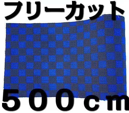 フリーカットマット カーマット フロアマット 長方形 約120cm×約500cm チェック ブラック×ブルー(黒×青) 格子 自作 DIY 原反 じゅうたん カーペット バス タクシー ハイヤー トラック キャンピング チェッカー柄 [送料無料] ラグ