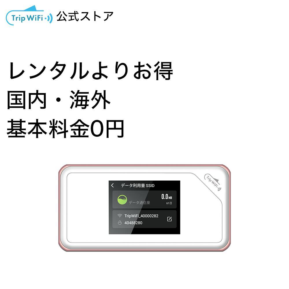 ドコモ au ソフトバンク Rakutenから電波を自動選択!いつでもどこでも快適!データは必要な分だけアプリからクレカで購入。海外も同様。月額・レンタル不要なポケットWiFiです! 【Trip WiFi】公式 ポケットwi-fi ポケットwifi 購入 ドコモ au ソフトバンク wifi モバイルWifi wi-fiモバイルルーター ルーター モバイル通信 simフリー 国内 海外 アジア周遊 ヨーロッパ周遊 おすすめ 契約不要 縛りなし パソコン タブレット
