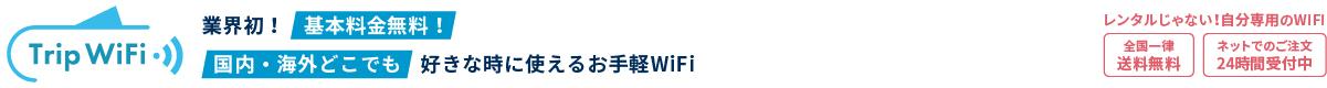 Trip WiFi (トリップワイファイ):海外でも!国内でも!世界マルチキャリアで基本料金無料の『Trip WiFi』☆
