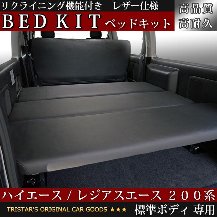 ハイエース 200系 S-GL 標準ボディ 専用設計 リクライニング レザーベッドキット 3分割 初期型~現行モデル対応