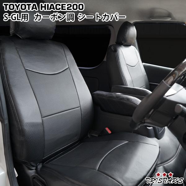 200系 ハイエース S-GL パンチングレザーシートカバー カーボン調