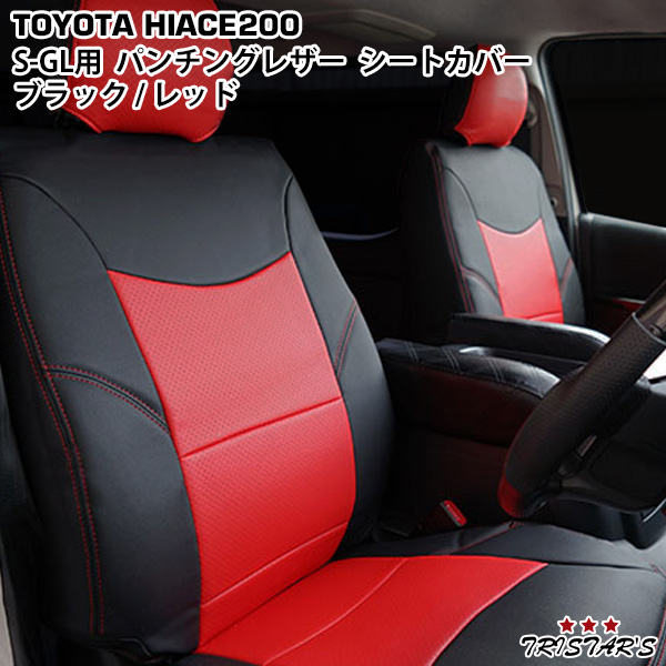 200系 ハイエース S-GL パンチングレザーシートカバー ブラック/レッド