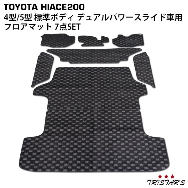 ハイエース 200系 4型 5型 標準ボディ デュアルパワースライド車用 3D立体形成フロアマット 7点SET(フロント セカンド スライドステップ ラゲッジ)